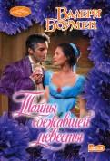 Валери Боумен - Тайны сбежавшей невесты обложка книги
