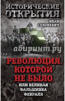 Революция, которой не было, или Великая фальшивка февраля - Иван Солоневич