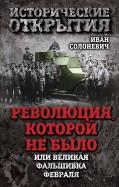 Иван Солоневич: Революция, которой не было, или Великая фальшивка февраля