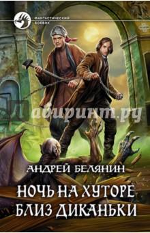 Купить Андрей Белянин: Ночь на хуторе близ Диканьки ISBN: 978-5-9922-2313-2