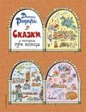 Джанни Родари - Сказки, у которых три конца обложка книги