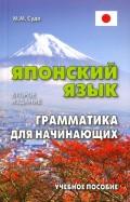Михаил Судо: Японский язык. Грамматика для начинающих. Учебное пособие
