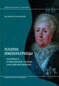 Ксения Бордэриу: Платье императрицы. Екатерина II и европейский костюм в Российской империи