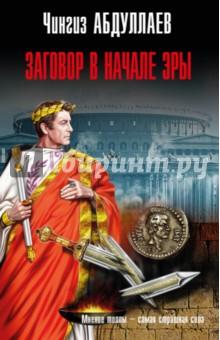Купить Чингиз Абдуллаев: Заговор в начале эры ISBN: 978-5-699-91143-1