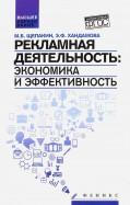 Щепакин, Хандамова: Рекламная деятельность. Экономика и эффективность. Учебник