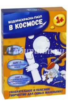 В космосе. Водораскраска-пазл (PR1051)