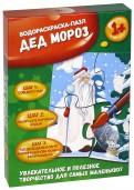 Дед Мороз. Водораскраска-пазл (PR1054)