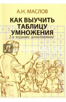 Купить Александр Маслов: Как выучить таблицу умножения. А также сложения, вычитания и деления с остатком ISBN: 978-5-87140-372-3