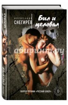 Купить Александр Снегирев: Бил и целовал ISBN: 978-5-699-92238-3