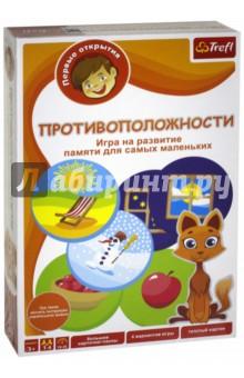 Купить Trefl. Обучающая игра Противоположности (01105) ISBN: 5900511011050