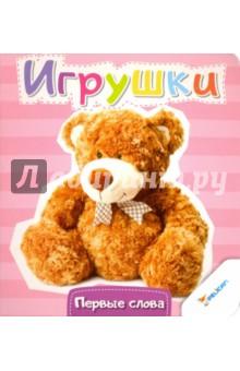 Купить Игрушки ISBN: 978-617-690-274-4