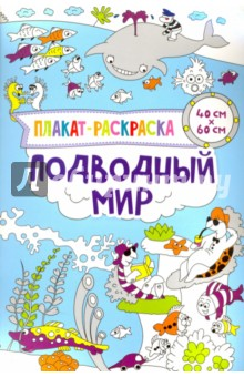 Плакат-раскраска. Подводный мир - Ирина Потапенко