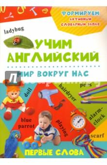 Купить Мир вокруг нас ISBN: 978-617-690-200-3