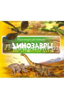 Купить Динозавры ISBN: 978-617-690-450-2