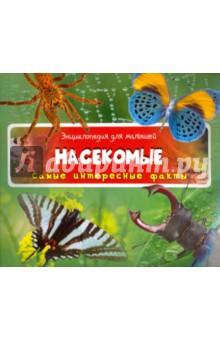 Купить Насекомые ISBN: 978-617-690-526-4
