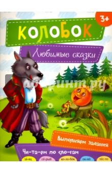Купить Колобок ISBN: 978-617-690-483-0