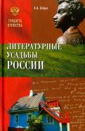 Александр Бобров: Литературные усадьбы России