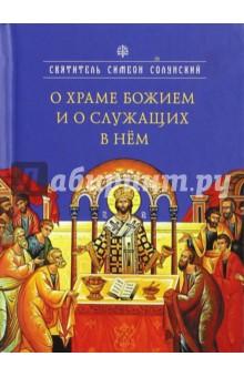 О храме Божием и о служащих в нем - Симеон Святитель
