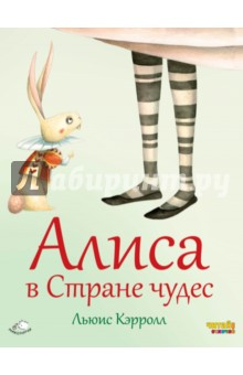 Купить Льюис Кэрролл: Алиса в Стране чудес ISBN: 978-5-699-89441-3