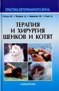 Хозгуд, Хоскинс, Девидсон: Терапия и хирургия щенков и котят