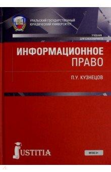 Информационное право (для бакалавров). Учебник - Петр Кузнецов
