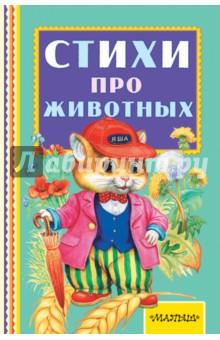 Купить Михалков, Барто, Маршак: Стихи про животных ISBN: 978-5-17-097892-2