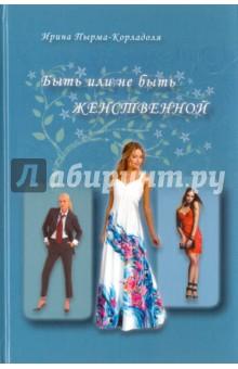 Быть или не быть женственной - Ирина Пырма-Корладоля