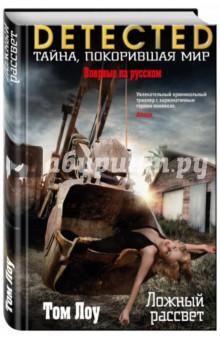 Купить Том Лоу: Ложный рассвет ISBN: 978-5-699-91983-3