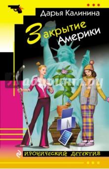 Купить Дарья Калинина: Закрытие Америки ISBN: 978-5-699-92280-2