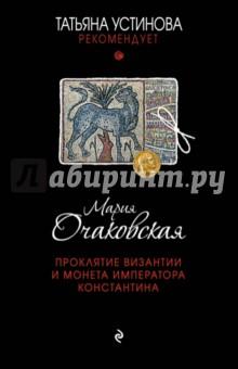 Проклятие Византии и монета императора Константина - Мария Очаковская