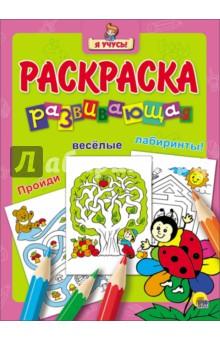 Купить Я учусь. Развивающая раскраска 26 Божья коровка ISBN: 978-5-378-26485-8