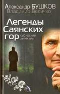Бушков, Величко: Легенды Саянских гор. Сибирский детектив