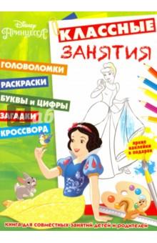 Купить Принцессы. Классные занятия (№1604) ISBN: 978-5-4471-3269-9