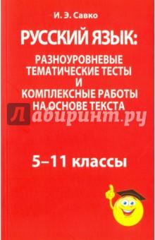 Купить Инна Савко: Русский язык: разноуровневые тематические тесты и комплексные работы на основе текста. 5-11 классы ISBN: 978-985-15-3052-2