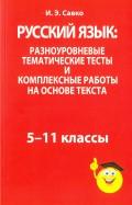 Инна Савко: Русский язык: разноуровневые тематические тесты и комплексные работы на основе текста. 5-11 классы
