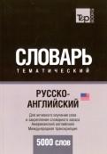 А. Таранов: Русскоанглийский (американский) тематический словарь. 5 000 слов. Международная транскрипция