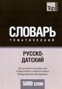 А. Таранов: Русскодатский тематический словарь. 5000 слов