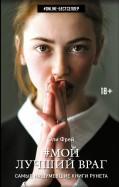Эли Фрей - Мой лучший враг обложка книги