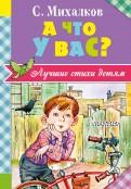 Сергей Михалков - А что у вас? обложка книги