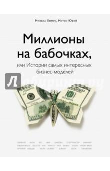 Миллионы на бабочках, или истории самых интересных бизнес-моделей - Хомич, Митин
