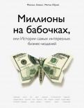 Хомич, Митин - Миллионы на бабочках, или истории самых интересных бизнес-моделей обложка книги