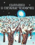 Солнышко и снежные человечки обложка книги