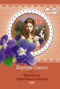 Бертрис Смолл - Франческа, строптивая невеста обложка книги