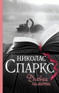 Николас Спаркс: Дневник памяти