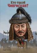 Нико Медина: Кто такой Чингисхан?