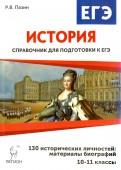 Роман Пазин: История. 1011 классы. Справочник для подготовки к ЕГЭ 130 исторических личностей