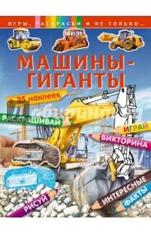 Купить Машины-гиганты ISBN: 978-5-699-87631-0