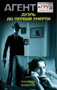 Александр Шувалов: Дуэль до первой смерти