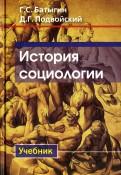 Батыгин, Подвойский: История социологии