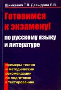 Шимкевич, Давыдова: Готовимся к экзамену по русскому языку и литературе. Примеры тестов и методические рекомендации